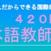 就職に強い!日本語教師育成プログラムのご案内
